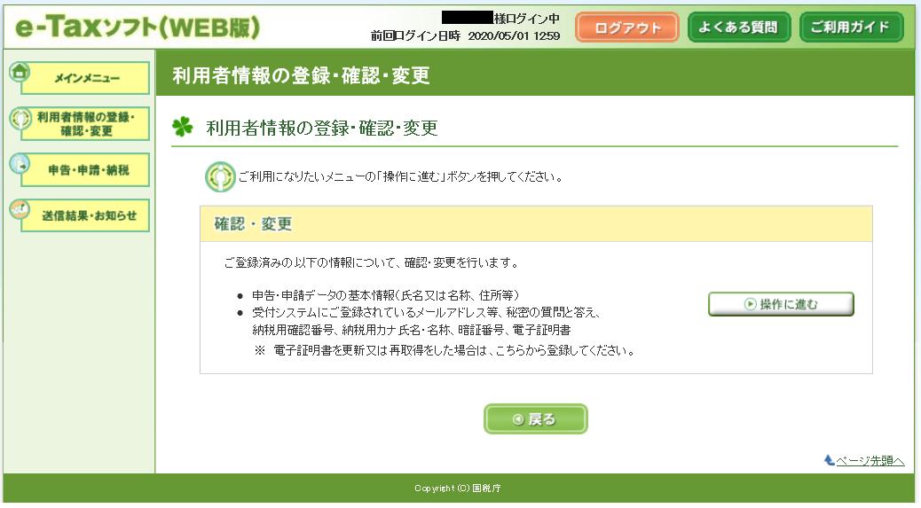 e-Taxソフト(WEB版)利用者情報メニュー