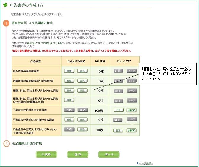 エクセル 法定 調書 合計 表