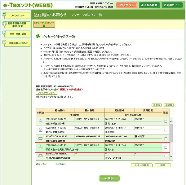 E tax ソフト